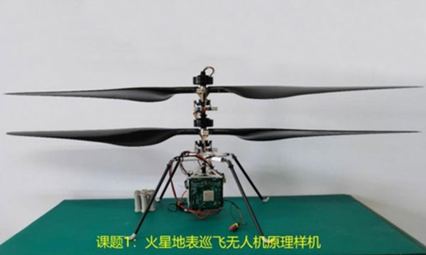Nguyên mẫu trực thăng sao Hỏa do Trung Quốc phát triển